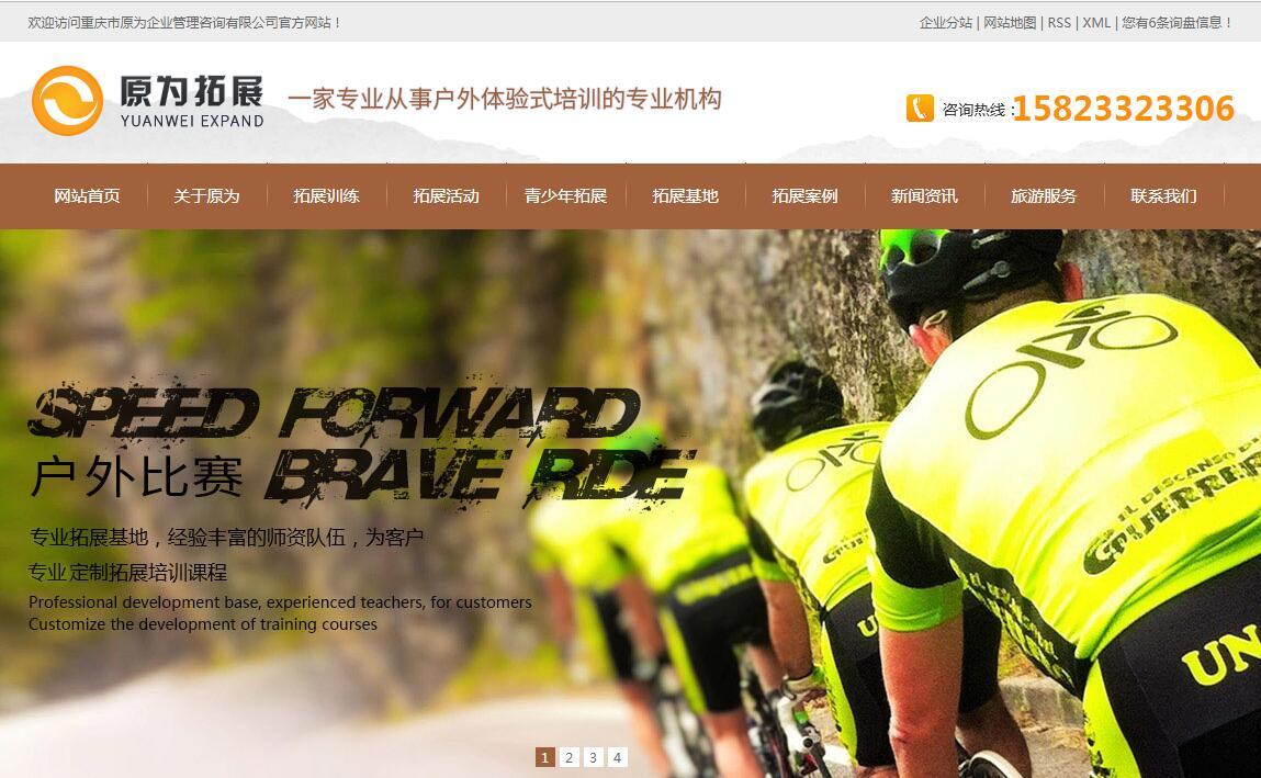 重庆原为企业管理