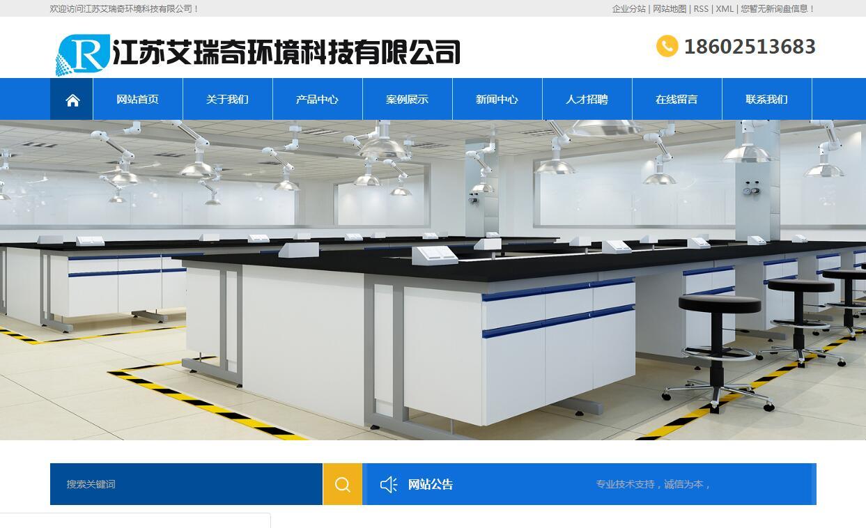 江苏艾瑞奇实验室设备