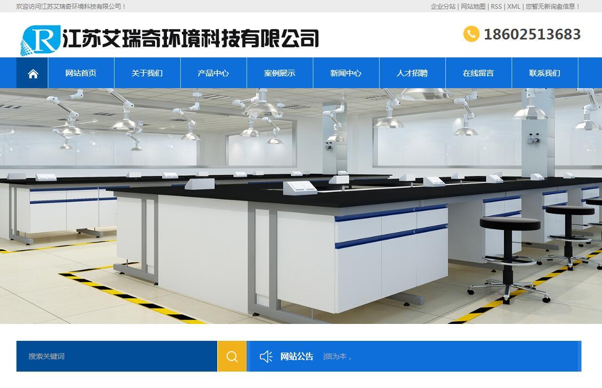 合肥网站建设-江苏艾瑞奇