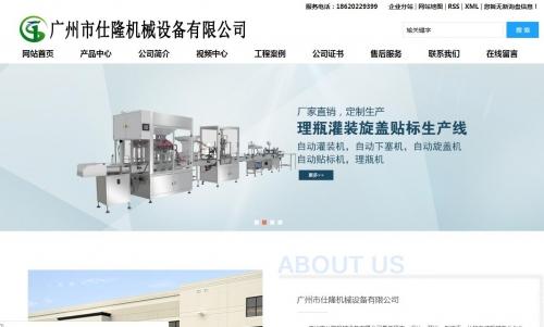 广州仕隆机械设备