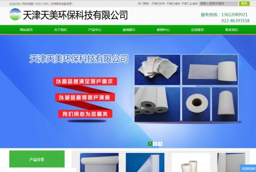 合肥网络公司-天津天美环保
